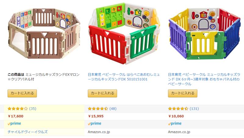 ミュージカルキッズランド評価【Amazon】