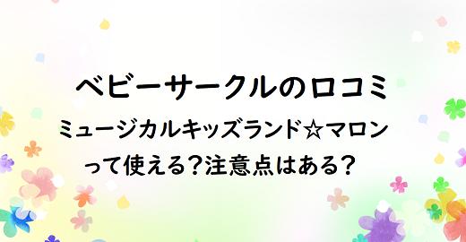 ベビーサークルの口コミ。ミュージカルキッズランド☆マロンって使える?注意点はある?