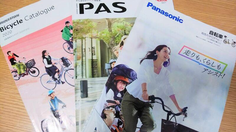 電動アシスト自転車カタログ