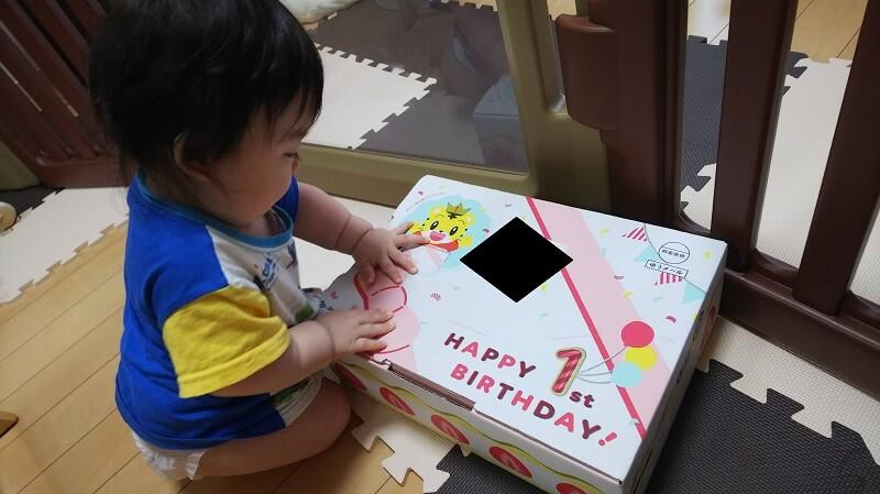 1歳のおたんじょうび特別号が届いた