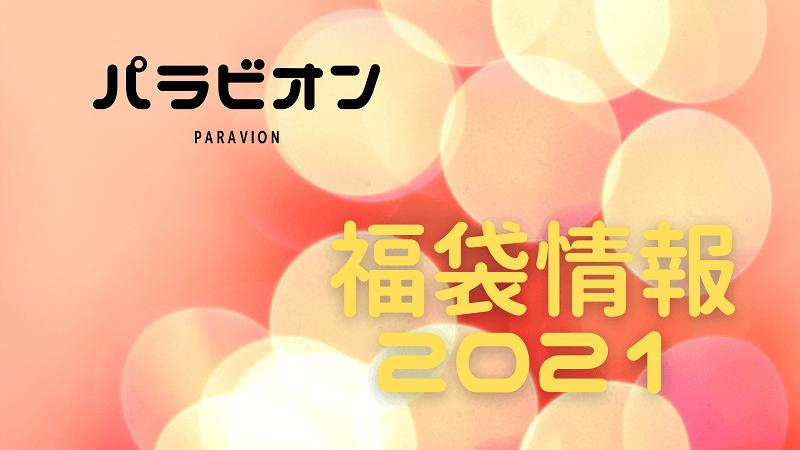 パラビオン福袋2021