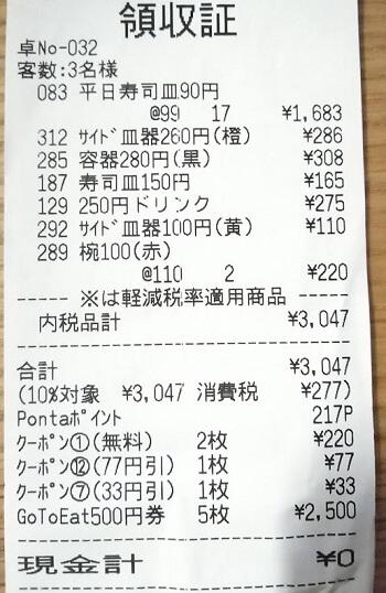 はま寿司のレシート