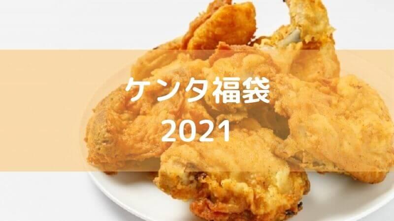 ケンタ福袋2021