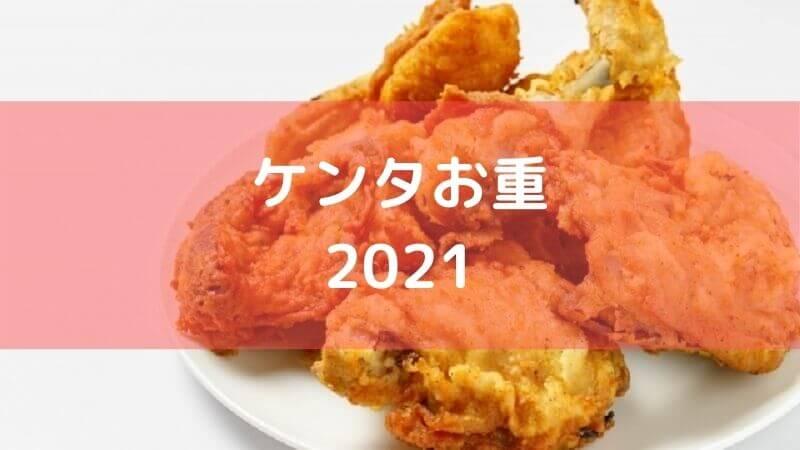 ケンタお重2021