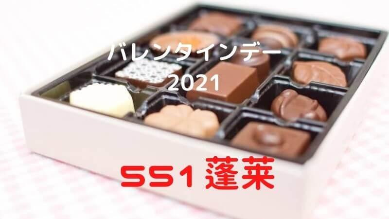 551蓬莱バレンタイン2021